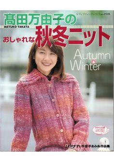 Hand Knitting, Knitting Patterns, Book Crafts, Craft Books, Fall Winter, Autumn, Knitting Magazine, Ladies Boutique, Fur Coat