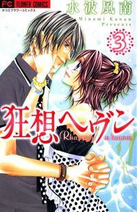 Rhapsody in Heaven Manga - her life revolved around swimming to the point she got a scolership to her new school but when she meets a handsome guy her life no longer revolves around just swimming.