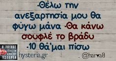 Funny Greek, General Quotes, Free Therapy, Greek Quotes, Have A Laugh, Just Kidding, True Words, Just For Laughs, Funny Photos