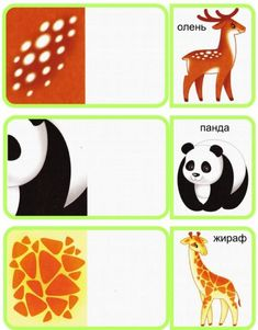 Animal Activities For Kids, Autism Activities, Games For Kids, Montessori Materials, Reggio Emilia, Matching Games, Kindergarten Worksheets, Kid Styles, Homeschool