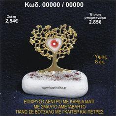 Δέντρο επίχρυσο με καρδιά μάτι σε βότσαλο με γκλίτερ για μπομπονιέρα - δώρα - τουριστικά - souvenir !!!