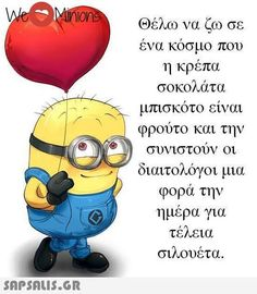 Photos from posts Funny Greek Quotes, Funny Quotes, Funny Memes, Jokes, Funny Shit, Words Of Wisdom Quotes, True Quotes, Funny Pictures With Words, Funny Statuses