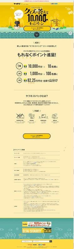 ヤフネコ パックリリース クイズに答えて10 000ポイントキャンペーン