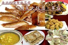 【台北101世貿站美食】台北信義.天成大飯店:翠庭(超值的一鴨三吃)