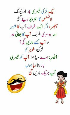 Ary yaar m ny bhi same jawab socha. Funny Qoutes, Jokes Quotes, Very Funny Jokes, Hilarious, Funny Images, Funny Pictures, Urdu Funny Poetry, Desi Humor, Funny Iphone Wallpaper
