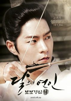 Meet the imperial prince lineup in Moon Lovers: Scarlet Heart: Goryeo posters » Dramabeans Korean drama recaps