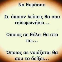 Big Words, Greek Words, Positive Quotes, Motivational Quotes, Inspirational Quotes, Boy Quotes, Life Quotes, Special Words, Perfection Quotes