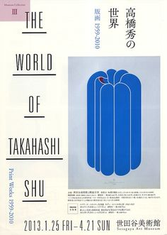 The world of Takahashi Shu