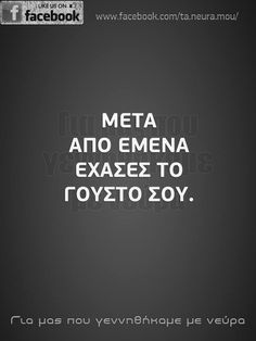 Soul Quotes, Greek Quotes, English Quotes, Sarcasm, Respect, Truths, Gentleman, Haha, Funny Quotes