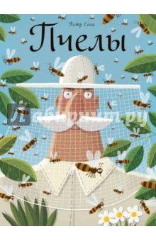 Петр Соха - Пчелы обложка книги