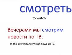 Learn Russian, Watch News, Russian Language, Point, English, Learning, Words, Languages, Crosses