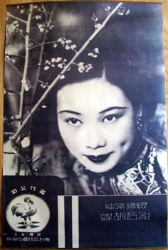 "1930s Shanghai movie star, Hu Dei's ""Butterfly"" poster"