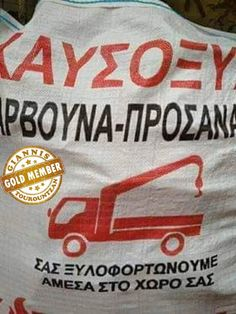 Funny Greek, Funny Shit, Greece, Jokes, Lol, Funny Things, Greece Country, Husky Jokes, Memes