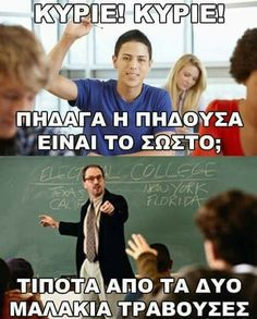 Greek Quotes, Just For Laughs, Funny Images, Jokes, Lol, Humor, Movie Posters, Humorous Pictures, Humour