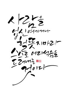 calligraphy_사람을 업신여기거나 헐뜻지 마라. 스스로 어리석음을 드러내는 것이다_법구경 Good Vibes Quotes, Wise Quotes, Famous Quotes, Words Quotes, Sayings, Typography, Lettering, Calligraphy Art, Sign Design