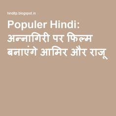 Populer Hindi: अन्नागिरी पर फिल्म बनाएंगे आमिर और राजू