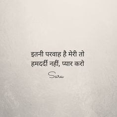 Saru Singhal Poetry, Quotes by Saru Singhal, Hindi Poetry, Baawri Basanti Shyari Quotes, My Diary Quotes, Hurt Quotes, Words Quotes, Quotes Images, Love Pain Quotes, Love Smile Quotes, Mixed Feelings Quotes, Reality Of Life Quotes