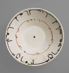 Bowl Inscribed with Sayings of the Prophet Muhammad and 'Ali ibn Abi Talib, Samarkand, Uzbekistan, Samanid period, 10th century, Harvard Art Museums/Arthur M. Sackler Museum.