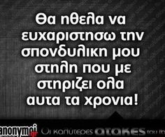 Hahahha xx Funny Statuses, Funny Memes, Hilarious, Jokes, Funny Picture Quotes, Funny Photos, Funny Pregnancy Shirts, Greek Quotes, True Words