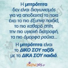 Family Quotes, Me Quotes, Motivational Quotes, Greek Quotes, Kids And Parenting, Health Tips, Feelings, Sayings, Words