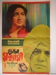 bengali movie posters - #bengali #movies #cinemas #film #tollywood #kolkata #actor #actress #releasingdate #posters #banners #satyajitroy #india #bangladesh #kantinathbanerjee #bannerji #bhuterraja