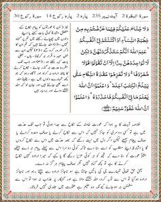 Para 2   Surah Al Baqarah 2   Ayat 235 Tafsir Al Quran, Beautiful Names Of Allah, Math, Words, Math Resources, Horse, Mathematics
