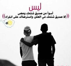 جبان لانه!!! صداقة#سوء#اقوال#