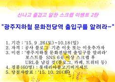 """""""광주지하철 문화전당역 출입구를 알려라"""" 광주도시철도공사 블로그 이벤트 실시(15.9.16~10.18) http://blog.naver.com/grtc/220491673443"""