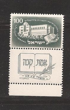 Israel 1950 Hebrew University MNH Tab Scott 23 Bale 31 | eBay