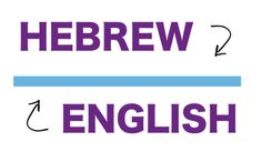 translate Any Text From English to Hebrew by idank