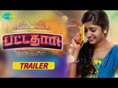 Pattathari (2016) || Official Trailer || Latest Tamil Movie || Abhi Saravanan, Adhiti