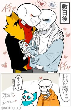 Undertale Ships, Undertale Comic, Villainous Cartoon, Sans And Papyrus, In This Moment, Classic, Anime, Character Art, Japanese Prints
