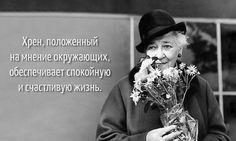 29 саркастичных цитат Фаины Раневской