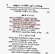 கோரக்கர்: 2013 All Mantra, Numerology Horoscope, Aura Reading, Pooja Room Door Design, Power Star, Vedic Mantras, Tamil Language, Devotional Quotes, Pooja Rooms