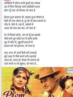 My Love Song, Me Me Me Song, Music Love, Old Song Lyrics, Song Lyric Quotes, Poetry Hindi, Song Hindi, Film Song, Movie Songs