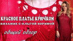 Вязание крючком.Красное платье. ОБЩИЙ ОБЗОР . Crochet. Red dress. Crochet. Vestido rojo.