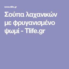 Σούπα λαχανικών με φρυγανισμένο ψωμί - Tlife.gr