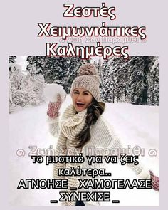 Beautiful Pink Roses, Good Morning, Greek, Winter Hats, Buen Dia, Bonjour, Greek Language, Bom Dia, Greece