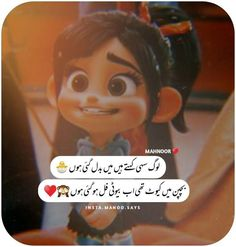 Funny Quotes In Urdu, Best Friend Quotes Funny, Cute Funny Quotes, Cute Love Quotes, Cute Love Songs, Funny Jokes, Cute Disney Quotes, Broken Love Quotes, Love Poetry Images
