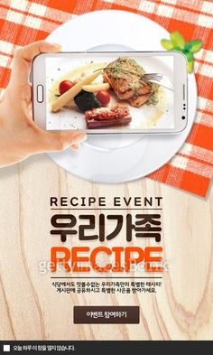 Food Event page