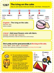 Easy to Learn Korean 1267 - Icing on the cake.
