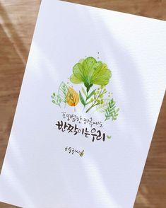 버들글씨🌿(@beodlecalli) • Instagram 사진 및 동영상 Caligraphy, Lettering, Wallpaper, Tableware, Floral, Dinnerware, Wallpapers, Tablewares, Flowers