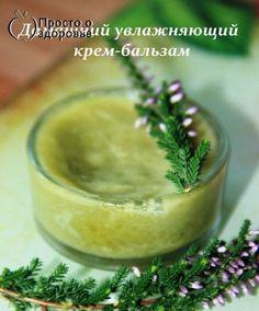 Для приготовления домашнего увлажняющего крема возьмите 1 столовую ложку кокосового масла и 1 столовую ложку хорошего сухого зеленого чая. Смешиваем эти два компонента в мисочке для приготовления крема. домашний […]