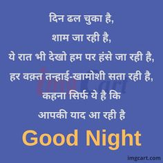 Good Night Love Messages, New Good Night Images, Good Night Thoughts, Good Night Hindi, Good Night Quotes, Gulzar Quotes, Girlfriends, Kitchen Furniture, Furniture Design