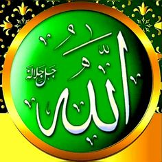 Allah Wallpaper, Angels And Demons, Islamic Pictures, Green