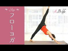フローヨガで代謝アップ!! 血行を促進し痩せやすい体を作る☆ - YouTube