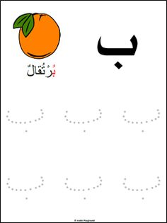 Ks1 Handwriting Worksheets Color And Write Arabic Letters Worksheet  Education  Pinterest  Linear And Nonlinear Functions Worksheets Word with Worksheets For English Beginners Word These Tracing Letters Worksheets Helps Kids Practice Writing The Arabic  Alphabets Free States And Capitals Worksheets Excel