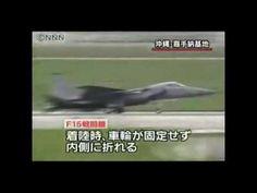 F-15 Airplane Crash landing gear fail Kadena Okinawa Japan - YouTube