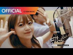 [싸우자 귀신아 OST Part 3] 김소희, 송유빈 - 우연한 일들 MV - YouTube