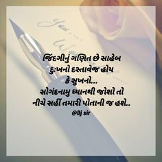 Marathi Quotes, Gujarati Quotes, Best Quotes, Cards Against Humanity, Thoughts, Best Quotes Ever, Ideas